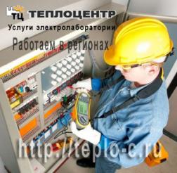 Электролаборатория ООО