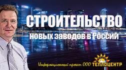 Строительство новых заводов Ирекс Триэр, Стерэкс Пак и Egida+