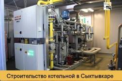 Строительство котельной в Сыктывкаре